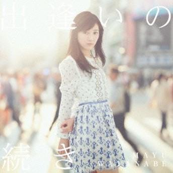 渡辺麻友/出逢いの続き《通常盤》 【CD】