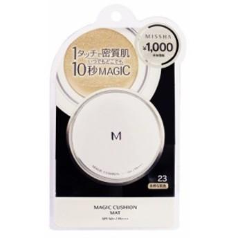 ミシャ マジッククッションファンデーション マット23(自然な肌色) 15g