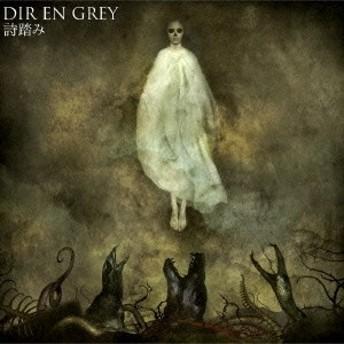 DIR EN GREY/詩踏み《通常盤》 【CD】