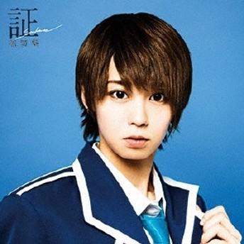 風男塾/証-soulmate-《限定盤C/青明寺浦正Ver.》 (初回限定) 【CD】