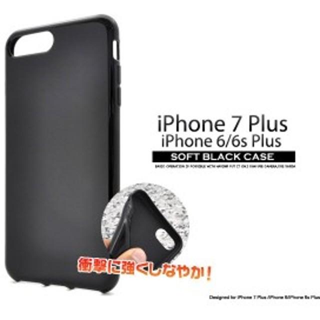 iPhone8Plus iPhone7Plus ケース ブラック ソフトケース TPUケース カバー アイフォン スマホケース
