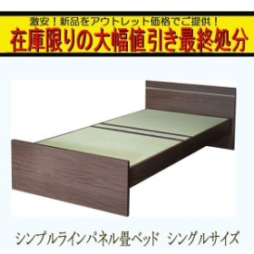 在庫処分 大幅ディスカウント 送料無料 ラインパネルデザイン 畳ベッド シングルサイズ 床面高さ調整可能 タタミベッド ベッド 畳