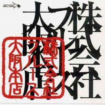 ブルース大阪本店/ブルース大阪本店- 【CD】