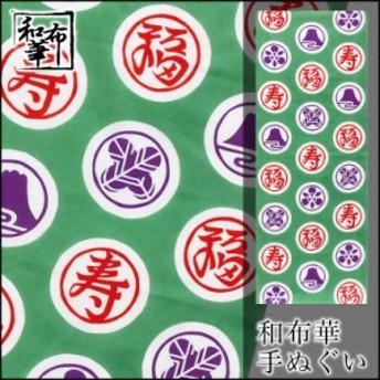 手ぬぐい 初夢 和布華 てぬぐい 和柄 |注染 手ぬぐい てぬぐい 和雑貨 和小物 ハンカチ 綿 インテリア 伝統技法 日本製 手ぬぐい 和柄