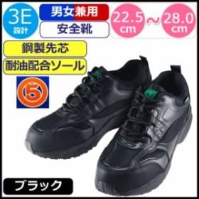 安全靴 スニーカー マンダムセーフティー 丸五 作業靴 マルゴ 安全シューズ 先芯 ローカット 黒 ブラック 男性 メンズ 女性 レディース