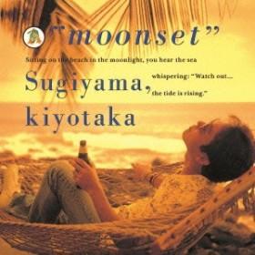 杉山清貴/moonset(優しくなれるまで) 【CD】
