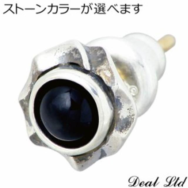 DEAL LTD ディール エルティーディー SILK DOME STUDS シルバー ピアス 1個売り 片耳用 メンズ レディース ストーン 310234