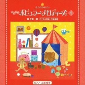 (教材)/きらきらピアノ こどものポピュラーメロディーズ 1 【CD】
