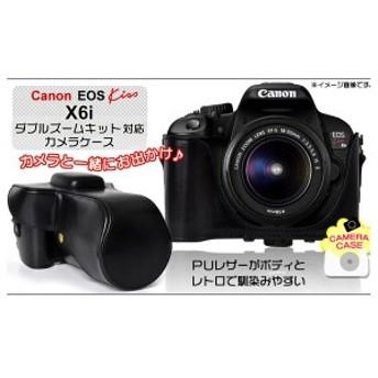 [カメラケース]Canon(キヤノン)EOS Kiss X6i (650D) ダブルズームキット対応 レザーブラック
