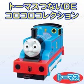 トーマス つないDEコロコロコレクション トーマス 乗り物 おもちゃ 玩具 オモチャ フィギュア 人形