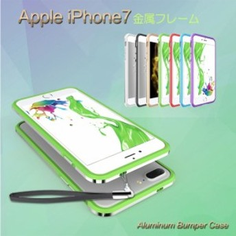 Apple iPhone8/iPhone7 アルミバンパー かっこいい アイフォン8/7メタル サイドバンパー スマフォバンパー