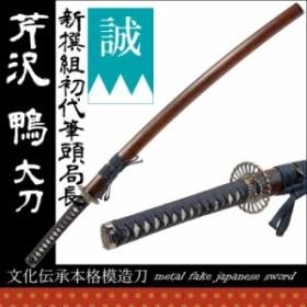 刀 レプリカ 芹沢鴨 大刀 日本製 新撰組 幕末 コスプレ rfl-2004