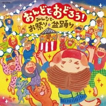 (伝統音楽)/おんどでおどろう! みんなでお祭り・盆踊り 【CD】