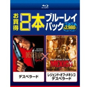 デスペラード/レジェンド・オブ・メキシコ デスペラード 【Blu-ray】
