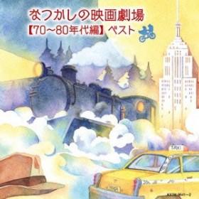 (サウンドトラック)/なつかしの映画劇場【70~80年代編】 ベスト 【CD】