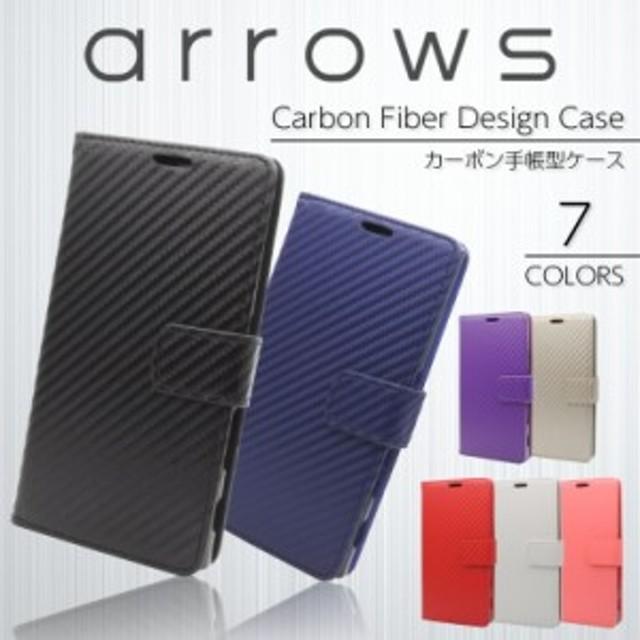 2808f41578 カーボン arrows SV F-03H ケース 手帳型 ケース レザー arrows M03 ケース arrows Be