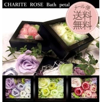 入浴剤 シャリテローズ CHARITE ROSE バスペタル バブルバス ギフト かわいい 通販 プレゼント 女性 ローズ アロマ 香り 泡風呂 贅沢