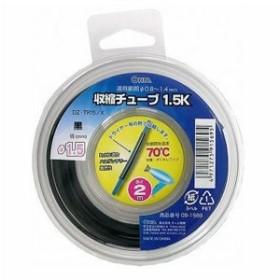 メール便送料無料 OHM 収縮チューブ ブラックφ1.5mm 2m 09-1569 DZ-TR15K 熱収縮チューブ 黒 ケース入り