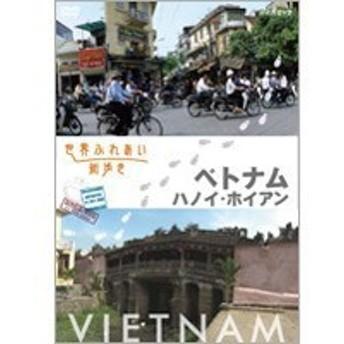 NHK DVD 世界ふれあい街歩き ベトナム/ハノイ、ホイアン 【DVD】