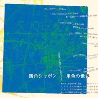 四角シャボン/単色の世界 【CD】