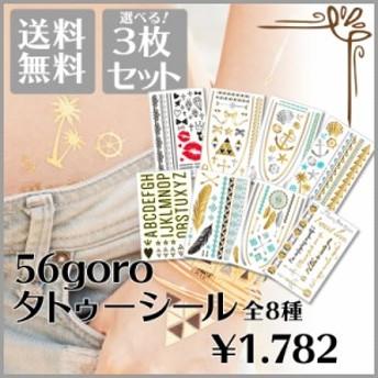 貼るだけ簡単 56goro タトゥーシール ザラボ シール 組み合わせ自由3種類 全8種類 ボディペイント イベント フェス ネイル