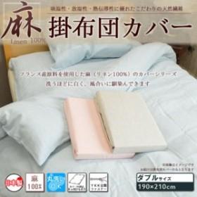送料無料 麻 リネン 100% 冷感 掛布団カバー 日本製 丸洗いOK ダブル サイズ(190×210cm) 天然麻 掛け布団