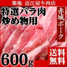 『近江屋牛肉店 赤城ポーク バラ肉 2~3mm厚カット 600g (炒め物用)』【豚肉】【ギフト】 【送料無料】【内祝い】