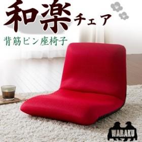 座椅子 和楽チェア「S」 コンパクト おしゃれ シンプル 日本製 slt-1070