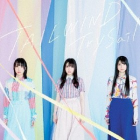 TrySail/TAILWIND《通常盤》 【CD】