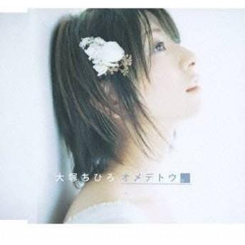 大塚ちひろ/オメデトウ。 【CD】