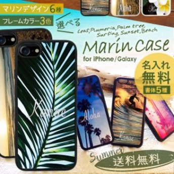 スマホケース マリン 海 南国 名入れ無料 iPhoneXSMax iPhoneXS iPhoneX iPhoneXR iPhone8 iPhone7 ケース iPhone8Plus iPhone7Plus iPho