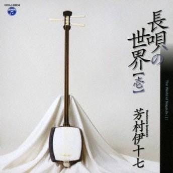 芳村伊十七/長唄の世界【壱】 【CD】
