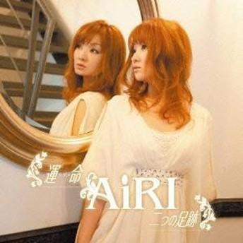 AiRI/運命/二つの足跡 【CD】