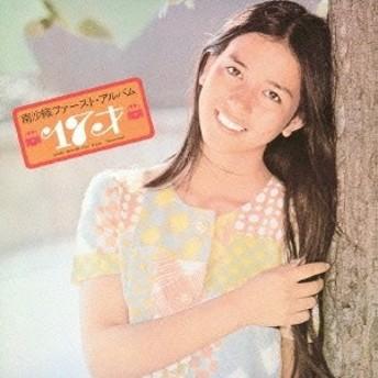 南沙織/17才 【CD】