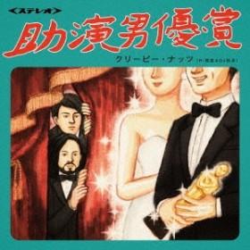 Creepy Nuts/助演男優賞 【CD】