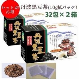 【2箱お得】ケトル用丹波黒豆茶32包x2箱セット