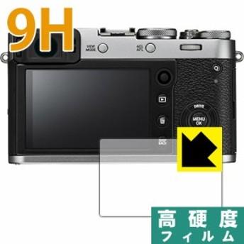 FUJIFILM X100F/X100T PET製フィルムなのに強化ガラス同等の硬度!保護フィルム 9H高硬度【光沢】 【PDA工房】