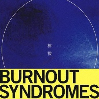 BURNOUT SYNDROMES/檸檬 (初回限定) 【CD+DVD】