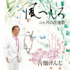 古畑けんじ/風へんろ C/W 月の花挽歌 【CD】