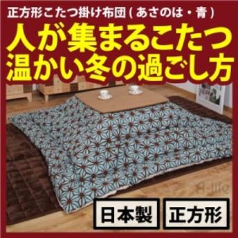 【送料無料】日本製 こたつ布団 正方形185x185cm(あさのは・青)  ビニール袋入 / 対応こたつサイズ 105用