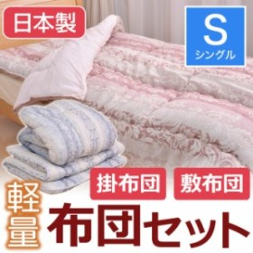 日本製 掛布団 敷布団 布団セット シングルサイズ