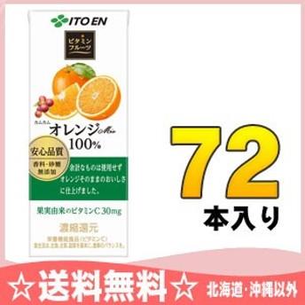 伊藤園 ビタミンフルーツ オレンジMix 100% 200ml 紙パック 72本 (24本入×3 まとめ買い)