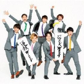 ジャニーズWEST/逆転Winner《通常盤》 【CD】