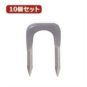 YAZAWA 【10個セット】ステップル  ST805PX10