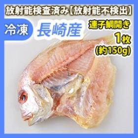 【冷凍】長崎産 レンコ鯛開き 1枚(約150g)【期間限定旬のお魚】【放射能不検出】【海産物】【魚】【放射能】