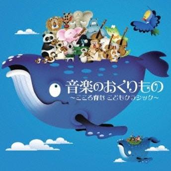 (クラシック)/音楽のおくりもの ~こころ育む こどもクラシック~ 【CD】