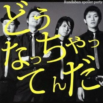 Rundaban Spoiler Party/どうなっちゃってんだ 【CD】