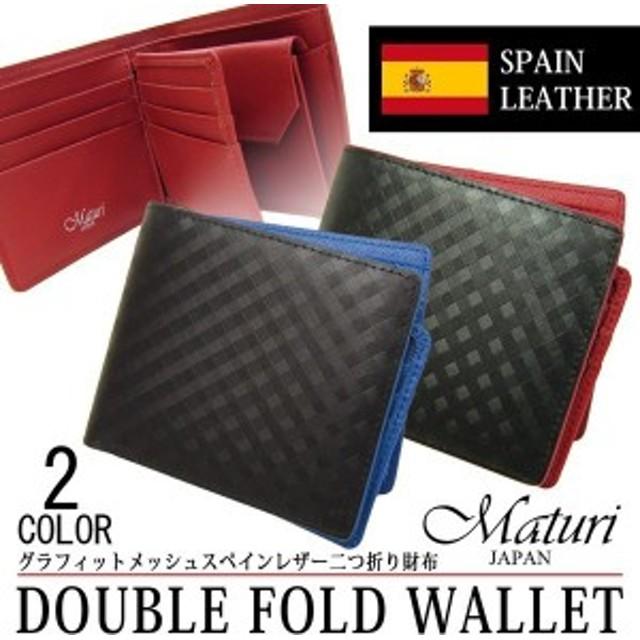 b417acf0b00b 財布 メンズ 本革 二つ折り財布 スペイン製カーボンレザー 二つ折り財布 グラフィット