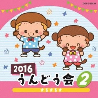(教材)/2016 うんどう会 2 さるさるさ 【CD】