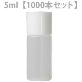 穴あき中栓付きミニボトル 5ml ≪1000本セット≫
